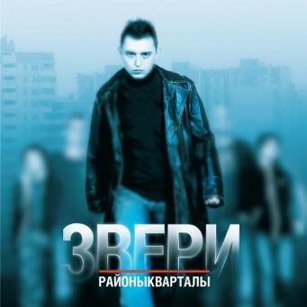 Районы-кварталы   официальный сайт группы «звери».