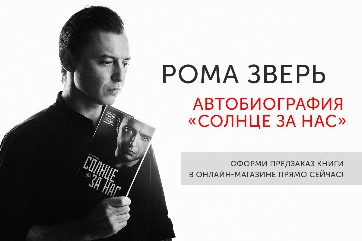 """Книга Ромы Зверя """"Солнце ради нас"""" доступна в целях предзаказа!"""